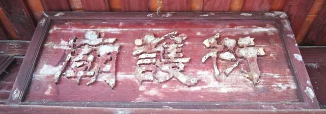 九湖衍护村衍护庙