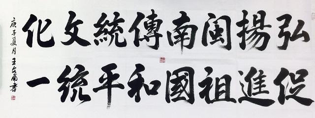 芗城区坂仔顶王母娘娘庙(图5)