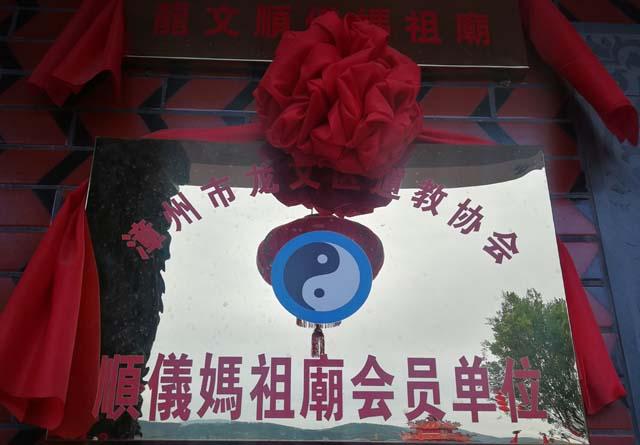 龙文顺仪妈祖庙(图9)