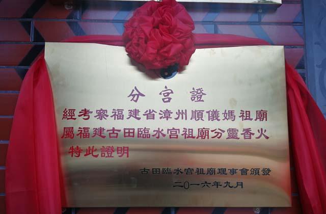 龙文顺仪妈祖庙(图10)