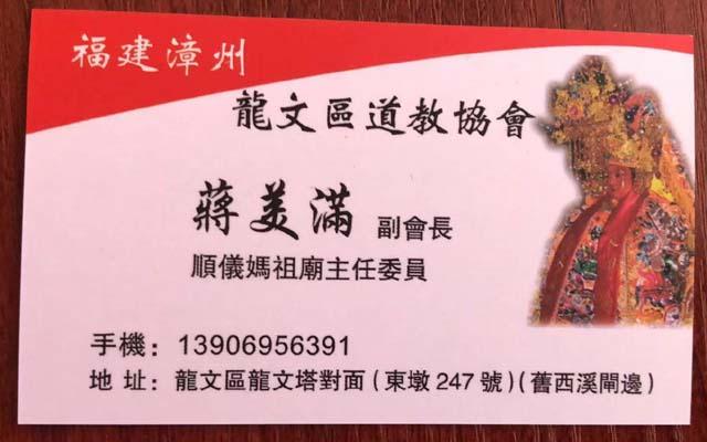 漳州龙文顺仪妈祖庙(图18)