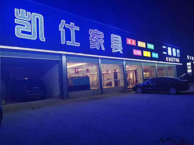 漳州市凯仕家具有限公司